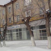 Маг. №25, Катав-Ивановск