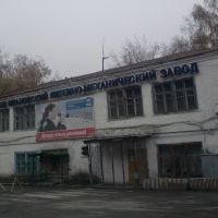 ЛМЗ, Катав-Ивановск