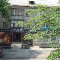 Магазин диковина, Копейск
