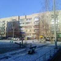 мой дом, Копейск