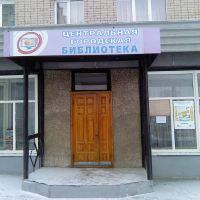 библиотека, Копейск