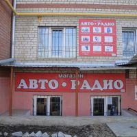 """Магазин """"Авто-Радио"""", Коркино"""