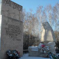 мемориал, Кунашак