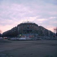 "Магнитогорск. Площадь ""Сковородка"", Магнитогорск"