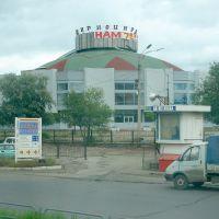 Цирк в Магнитогорске, 2006 г, Магнитогорск