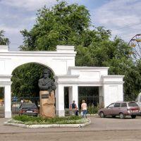 Парк им. Томина, Троицк