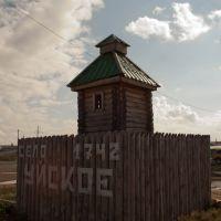 Uiskoe in Russian sounds great, Уйское