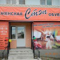 Магазин Стэп, Уйское