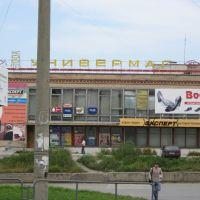 Чебаркуль 2008, ГУМ, Чебаркуль