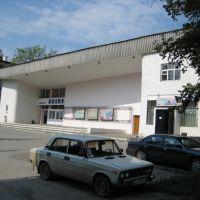 "Чебаркуль 2008, Кинозал ""Волна"", Чебаркуль"