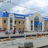 Новый вокзал Чебаркуль, Чебаркуль