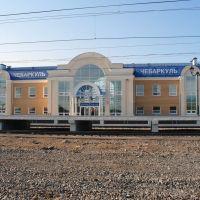 Новое здание вокзала в Чебаркуле. Платформа еще не достроена., Чебаркуль