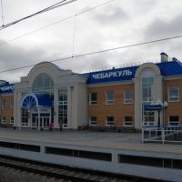 Новый вокзал / New railway station, Чебаркуль