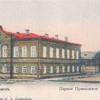 Первое приходское училище, Челябинск