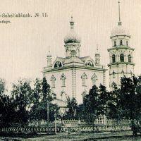 Христорождественский собор, Челябинск