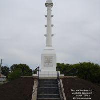 Памятник героям Чесмы, Чесма