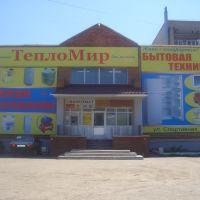 ТеплоМир., Южно-Уральск