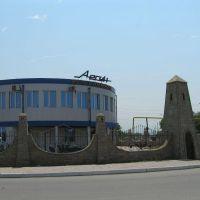 Argun, Chechen Repbulic of Ichkeria !!!, Аргун