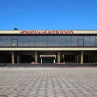 Назрань. Муниципальный дворец культуры, Назрань