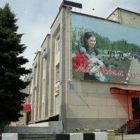Администрация города Назрань, Назрань