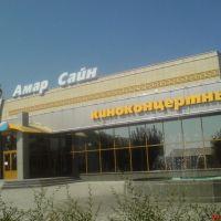 Cinema, Агинское