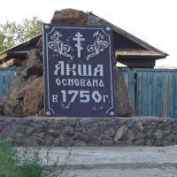 Акша. Краеведческий музей, Акша
