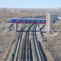 俄罗斯边境1  龍, Забайкальск