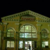 Станция Карымская, Карымское