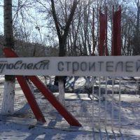 Проспект Строителей, Краснокаменск