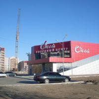 Город строится, Краснокаменск