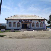 Магазин Надежда, Кыра