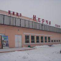 Кинотеатр, Нерчинск