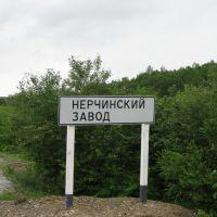 Без названия, Нерчинский Завод