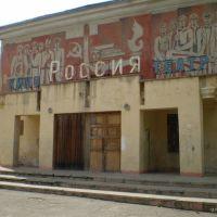 кинотеатр Россия, Первомайский