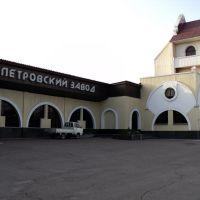 Станция Петровский завод 1  Station Petrovskiy plant, Петровск-Забайкальский