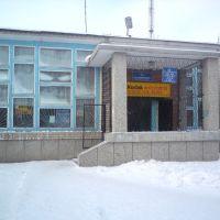 Почта России, Приаргунск