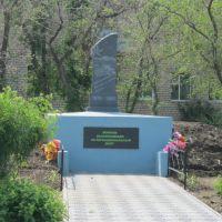 Воинам-Афганцам, Приаргунск