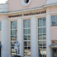 Вокзал, Чернышевск