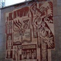 Панно на здании Дворца детского (юношеского) творчества (бывшего Дворца пионеров), Чита