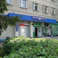 Отделение почтовой связи г.Алатырь, Алатырь