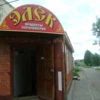 По чувашски, Аликово