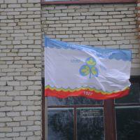Есть свой флаг., Аликово