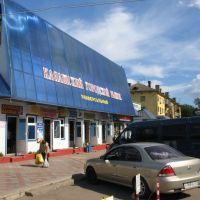 Фасад городского рынка, Канаш