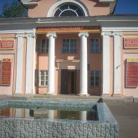 Краеведческий музей, Канаш