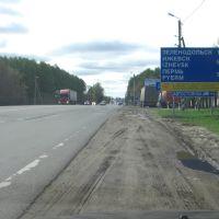 Трасса М7 / Route M7, Кугеси