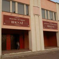 Музыкальная школа, Новочебоксарск