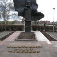 Памятник коммунисту И.Семёнову  /  Сommunist I.Semenov Monument, Новочебоксарск