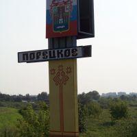 Poreckoe, Порецкое