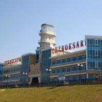 Офисное здание комплекса нового речного вокзала / Office building of the complex of the new river station (15/08/2007), Чебоксары