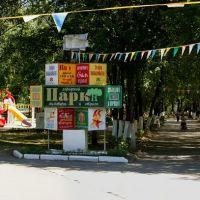 Центральный Парк Культуры и отдыха, Шумерля